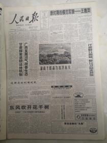 人民日报2002年6月22日  新时期的模范军嫂王惠萍