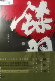 铩羽(全二册)