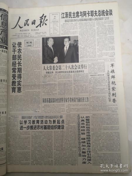 人民日报2002年6月25日  让干部经常 受教育 使农民长期得实惠
