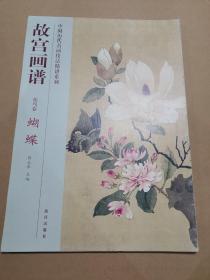 故宫画谱:蝴蝶(花鸟卷)