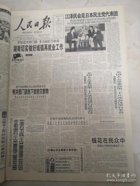 人民日报2002年6月27日  湖南切实做好城镇再就业工作
