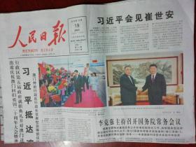 原版人民日报2019年12月19日(当日共20版全)