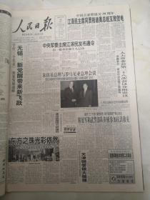 人民日报2002年6月28日  东方之珠光彩依然