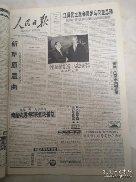 人民日报2002年6月29日  新草原晨曲