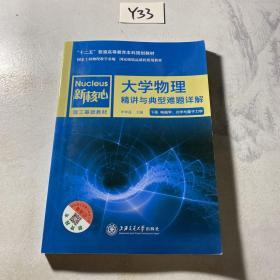 大学物理精讲与典型难题详解 (下 电磁学、光学与量子力学)