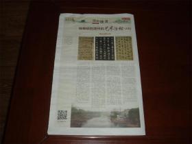 杨维桢在湖州的艺术活动(之五),湖笔定制铁心颖,