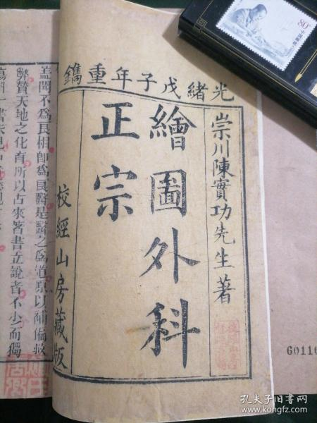 绘图外科正宗(木刻6册合订3册全)校经山房藏版