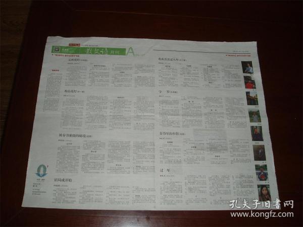 散文诗月刊,春节与元宵节专题,元宵花灯(外两章),欢欢喜喜过大年(外三章),被春节萦绕的秘境(组章),