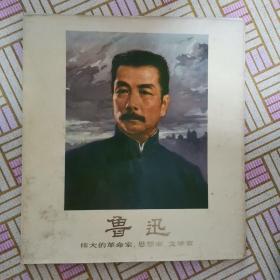 鲁迅,伟大的革命家,思想家,文学家,(组画),15张