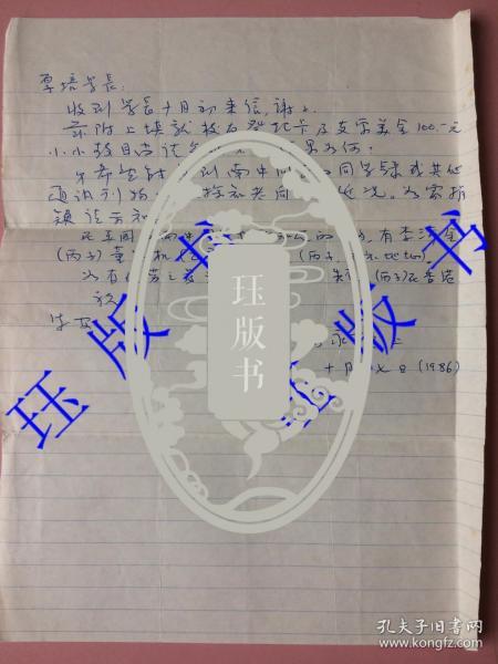 名人信札,一通1页,提到李济深之子李沛金,朱葆森等人。作者是上海人,1940年毕业于浙江大学化工系,留校任助教。1942年浙大化工研究所成立,为首届硕士研究生。1945年赴美,后入匹兹堡大学攻读硕士学位,哥伦比亚大学攻读博士学位。1997年被浙江大学授予名誉教授。