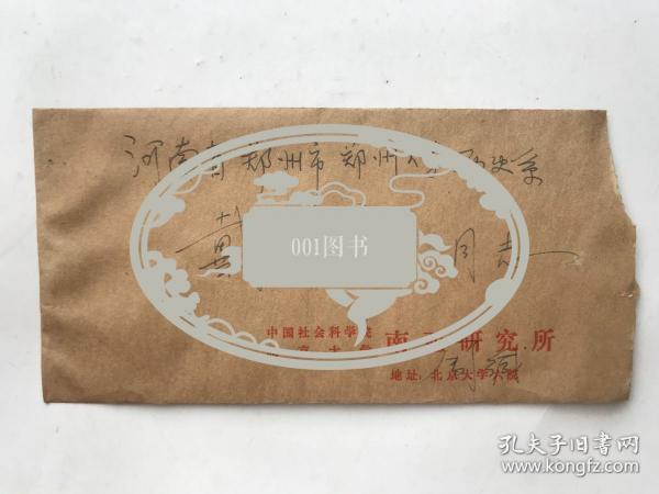 北京大学教授 周南京 信札一页带信封