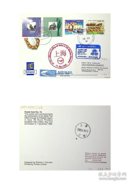 德国汉莎航空2002年3月15日慕尼黑空客A340首航上海实寄片 分销85号邮件处理中心首航戳和首航纪念戳及上海江镇戳 本片使用马耳他1998年发行的邮票首日纪念卡实寄 一国已销戳邮政用品在其他两国间邮寄罕见