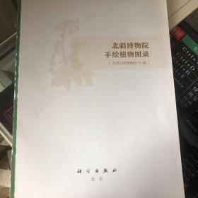 北疆博物院手绘植物图录《无封面内文全新》