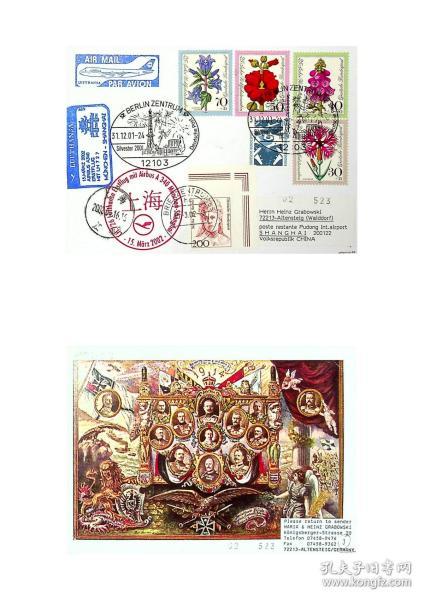 德国汉莎航空2002年3月15日慕尼黑空客A340首航上海实寄片 分销85号邮件处理中心首航戳和首航纪念戳及上海江镇戳 本片使用德国01年12月31日发行的花卉邮票首日纪念卡实寄 使用已销戳邮政用品用于首航实寄少见