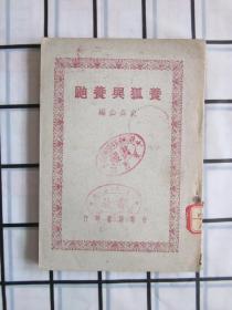 养狐与养鼬(民国1937年一版一印)