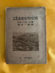 初版限量一千部《甘肃西藏边疆地带的民族》1册 美国罗伯特埃克瓦尔著 甘肃境内的汉藏交界地 汉族与讲汉语之穆斯林 汉族与定居藏族 穆斯林与游牧藏族 定居藏族与游牧藏族等内容 莲井一雄译日文版 帝国书院 1943年