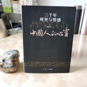 中国人的心灵:三千年理智与情感