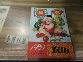 1989年农历