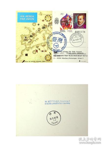 德国汉莎航空2002年3月119日慕尼黑波音747F首航台北实寄片 分销85号邮件处理中心首航戳和首航纪念戳及台北次日落地戳 本片使用西班牙发行的马提奥·普鲁恩斯及其手绘于羊皮卷上的世界文明地图邮资明信片实寄 使用一国邮政用品用于其他两国首航实寄罕见 另外邮件处理中心的首首航戳日期中的年份植入错误 03年应为02年 德国邮政工作人员也会有失误