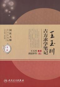 王玉川古方求学笔记 王玉川 9787117181570 人民卫生出版社