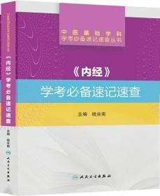 《内经》学考必备速记速查 钱会南 主编 9787117181112 人民卫生出版社