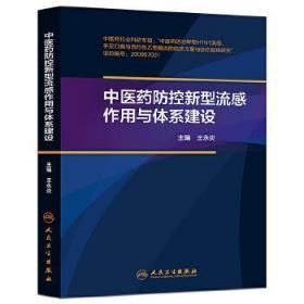 中医药防控新型流感作用与体系建设 王永炎 主编 9787117181099 人民卫生出版社