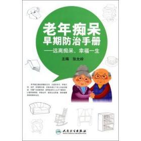 老年痴呆早期防治手册——远离痴呆,幸福一生 张允岭 编 9787117180689 人民卫生出版社