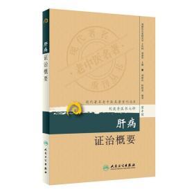 肝病证治概要 刘渡舟,程昭寰 编著 9787117173582 人民卫生出版社