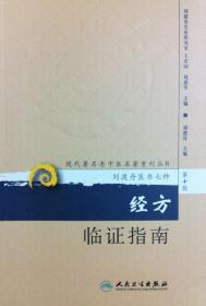经方临证指南 刘渡舟 编 9787117173575 人民卫生出版社