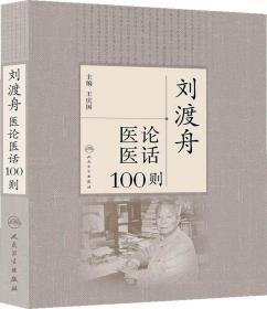 刘渡舟医论医话100则 王庆国 主编 9787117172608 人民卫生出版社
