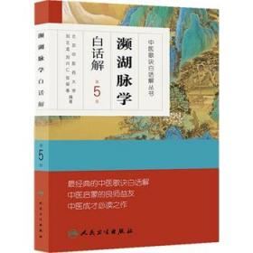 中医歌诀白话解丛书-濒湖脉学白话解(第5版) 刘文龙 9787117171571 人民卫生出版社
