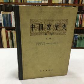 《中國農學史》初稿  上冊,1984年1版2印本,16開精裝本,本書以古代農書為主,結合其他有關文物的實地調查資料整理分析研究布成