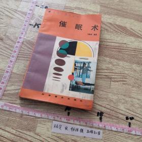 实用心理学丛书-1989催眠术