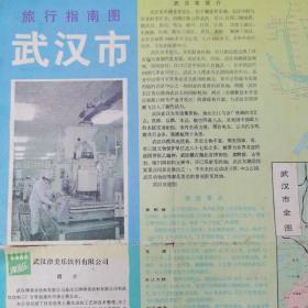 武汉市旅行指南图/1993年1版1印