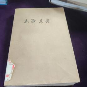 毛泽东传 1893-1949上册