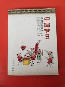 中国节日传统文化读本(珍藏版)
