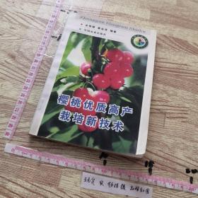 樱桃优质高产栽培新技术