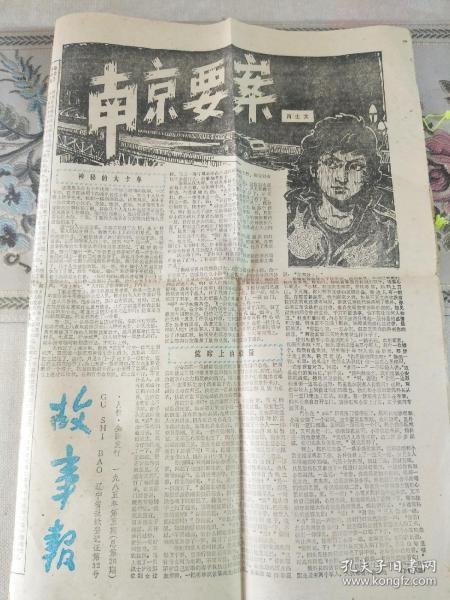 故事报(1985年第五期)