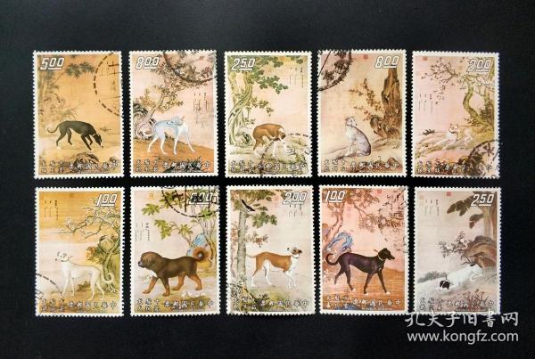 专80十骏犬古画邮票信销上品10全