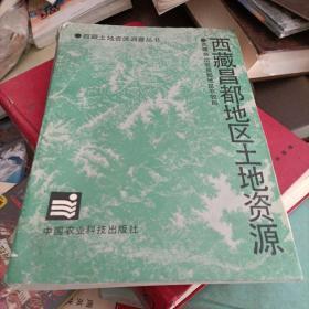 西藏昌都地区土地资源