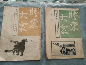 红色收藏1946年解放区胶东大众两本。
