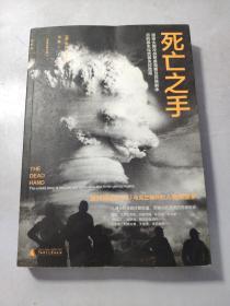 死亡之手:超级大国冷战军备竞赛及苏联解体后的核生化武器失控危局