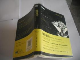 超弦理论:探究时间、空间及宇宙的本原