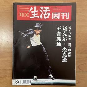 三联生活周刊 2014年第25期