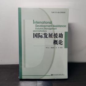 发展学专业系列教材:国际发展援助概论`