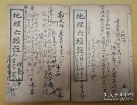 地理六经注:葬书·倒仗·灵城精义·催官·天玉经·青囊奥语