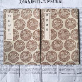 困知记  学蔀通辨(1-2册全)--丛书集成初编