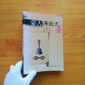 蒙古佛教史:北元时期(1368-1634)【书内有水渍 看图】