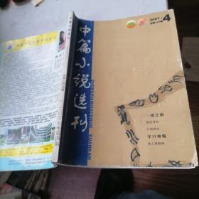 中篇小说选刊杂志2007一4