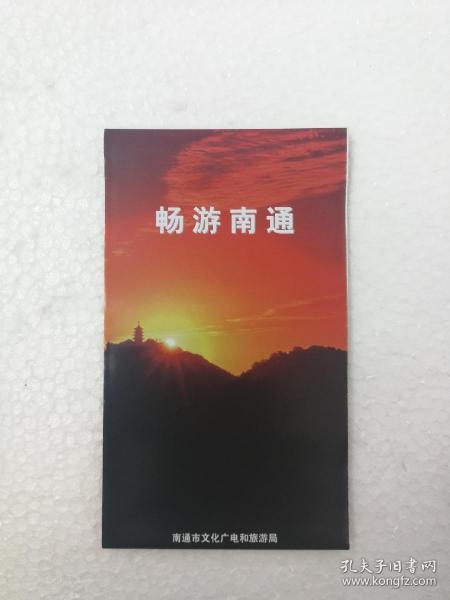 江苏—畅游南通